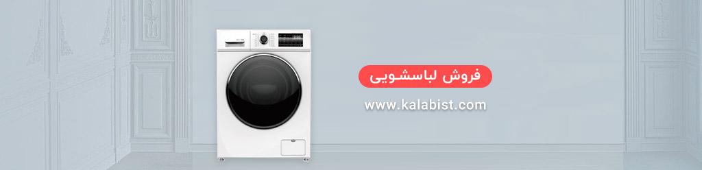 ماشین لباسشویی - کالابیست